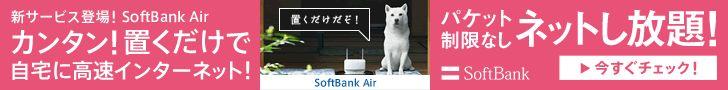 パケット制限なし ネットし放題! SoftBank Airのバナーデザイン