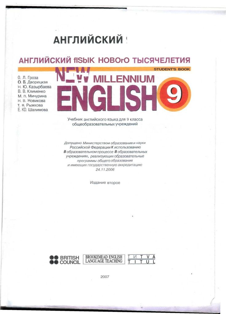 Английский язык 9 класс Миллениум