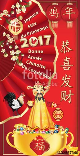 "Download the royalty-free photo ""Chinese New Year 2017 greeting card in French / Chinese: Happy Spring Festival; Happy New Year of the Rooster. Contains: God of wealth, treasure bowl, plum branch, rooster, paper lanterns. Print color"" created by CTRLH at the lowest price on Fotolia.com. Browse our cheap image bank online to find the perfect stock photo for your marketing projects!"