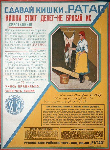 Старьёвщик с Мэдисон-авеню | старая реклама | ВКонтакте