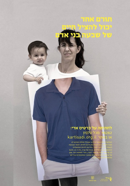 #Haveyouseenthis Organ Donation campaign by Reut Yaron Pintz, via Behance