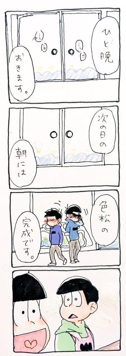 十四松のお料理教室 2/2