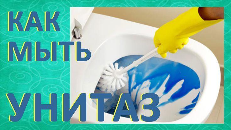 Моем унитаз: как мыть унитаз правильно