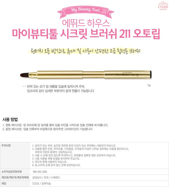 Etude House Korea Jakarta: Etude House My Beauty Tool Secret Brush 211 Auto L...