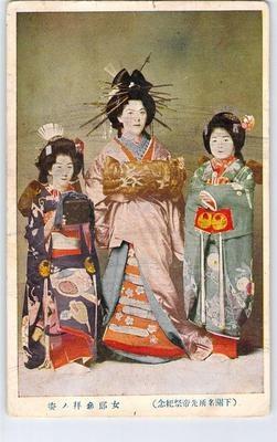 JAPAN COURTESAN BROTHEL KIMONO WOMAN yoshiwara geisha girl | eBay