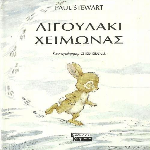 Παιδικά βιβλία για το χειμώνα