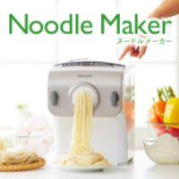 ご家庭でカンタンに、おいしく自動製麺。フィリップスのヌードルメーカー(Noodle Maker)についてご紹介します。うどん、そば、ラーメン、パスタ。本格的な生麺が約「10分」でつくれます。