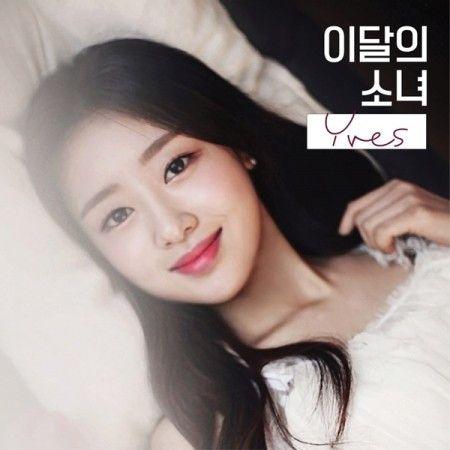 Yahoo!ショッピング - (予約販売)イブ(今月の少女) / YVES (SINGLE ALBUM) (TYPE B) [今月の少女][CD]|韓国音楽専門ソウルライフレコード