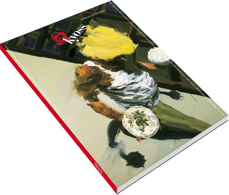 KYOSS magazine ottobre 2016 Kyoss magazine ottobre arte e architettura. Kyoss è la rivista italiana delle arti. Freepress distribuita nei musei italiani, nelle gallerie d'arte e nei luoghi della cultura. Contenuti: arte, design, architettura, musica, teatro, danza, letteratura, cinema, fotografia. Copertina di @Simone PAVAN