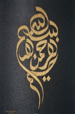 Bismillah handmade