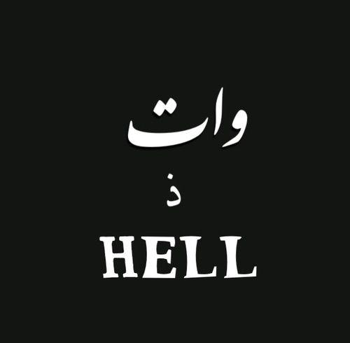 Image via We Heart It #arabic #design #quotes #citation #عربي #عرب #رمزيات #عربية #تصميم #كلمات #كتب #خواطر #عبارات #تصاميم #اقتباسات #حكم #تحشيش #ادب #arabic_quotes #خربشات #أمثال_عربية