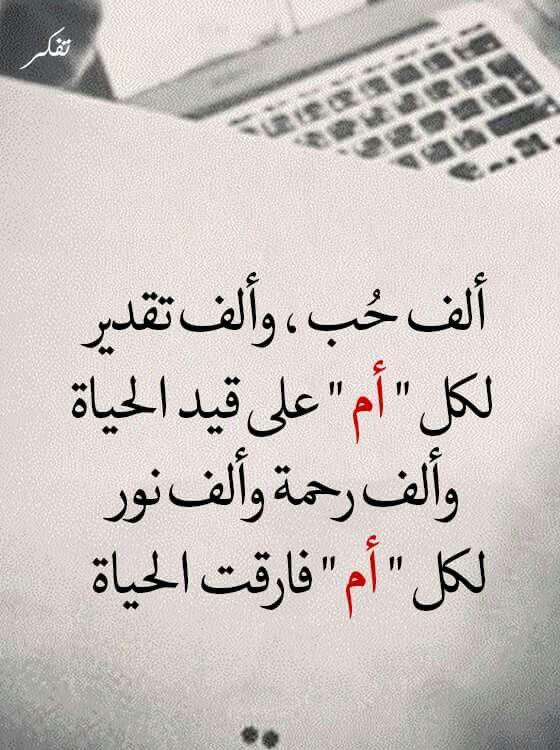 a7118787a Pin by ✿صورة و معنى✿ on ☘ وَقُلْ رَبِّ ارْحَمْهُمَا كَمَا رَبَّيَانِي  صَغِيرًا   Arabic calligraphy, Arabic typing, Calligraphy