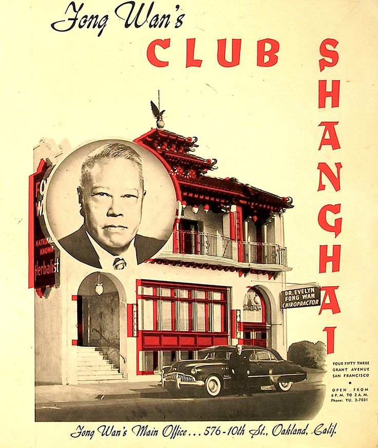 https://flic.kr/p/8Yew19 | Club Shanghai menu cover | Some years ago I worked in deep East Oakland, California. My commute took me past warehouses and storage units in a rather bleak industrial area near San Leandro Street and the BART tracks. One morning I was taking the bus and saw some unusual-looking trash blowing against a chain link fence. The next day I went back: turns out it was a weathered stack of these menus, along with some paperwork about Wan's legal hassles. By the way…
