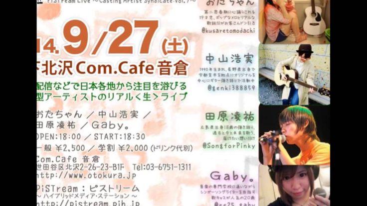 CAS7 in 東京。(140927)【ISHILOG】
