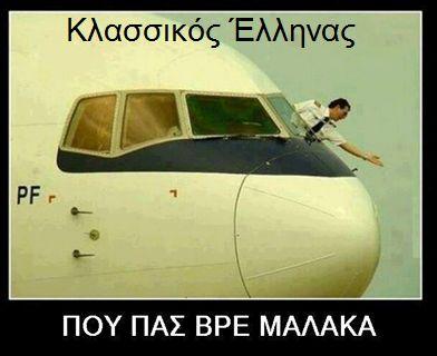 Κλασικός Έλληνας