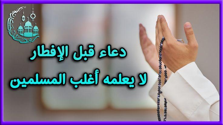 دعاء قبل الإفطار لا يعلمه أغلب المسلمين Youtube Ramadan Religion