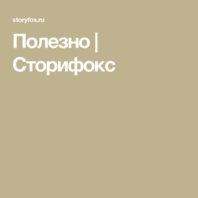 Полезно | Сторифокс