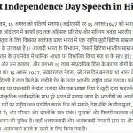 This is all about independence day speech in all languages such as english, hindi, telugu, gujarati & even more for students and teachers. http://independencedayspeech.org/