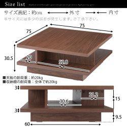 ローテーブル・棚付き・収納・正方形・木製・約・幅75・高さ30cm・センターテーブル・テーブル・つくえ・机・デスク・リビングテーブル・ダイニングテーブル・棚付きテーブル・木製テーブル・ロー・低い・おしゃれ・カントリー・北欧・ナチュラル・ウォールナット