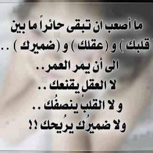 Arabische Wörter, Arabische Zitate, Politik, Entertainment, Twitter,  Hadith, Koran, Sprüche Zitate