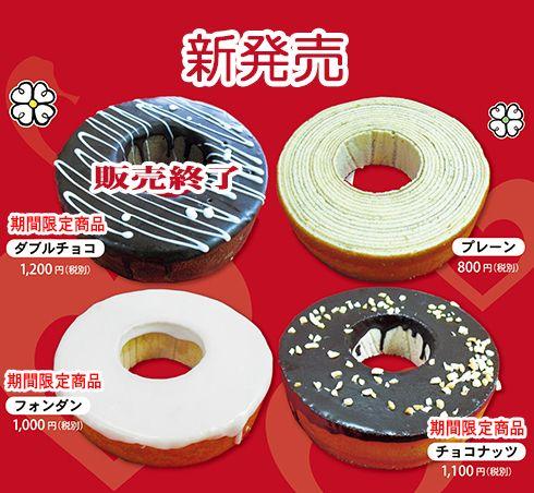 虎ばうむ ロールケーキ バウムクーヘン 生バウンドケーキのネット販売 | 虎ばうむ ホワイトラブ