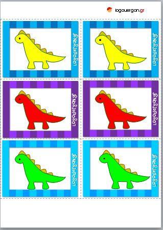 Παιχνίδι μνήμης με κάρτες δεινόσαυρος #card_games #memory #printable