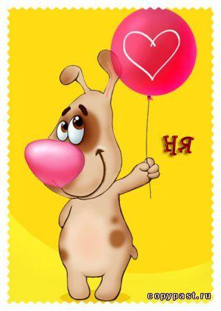 С днем рождения лена картинки прикольные картинка номер 35