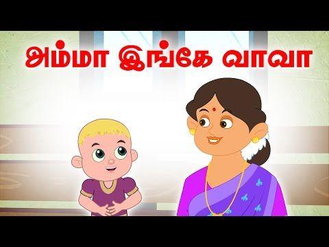 Amma Inge Vaa Vaa - Vilayattu Paadalgal - Chellame Chellam - Kids Songs -Tamil Rhymes for Children - Tamil Kids Rhymes - Chellame Chellam Tamil Rhymes - Birds Rhymes For kids - விளையாட்டு பாடல்கள் - Baby Rhymes Tamil - Top Kids Rhymes - Nursery Rhymes - Tamil Rhymes Songs - Vilayattu Padalgal - Kids Tamil Songs