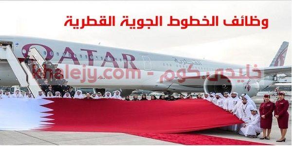 وظائف الخطوط الجوية القطرية للمواطنين والاجانب بدأت قصتنا بأربع طائرات اليوم نحن مجموعة طيران قوية تضم 12 شركة مع انتشار عالمي لتقديم التميز لعملائنا