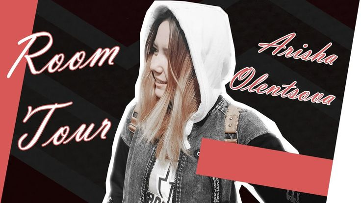 ♥Room Tour|Тур по моей комнате|Ариша Оленцова♥