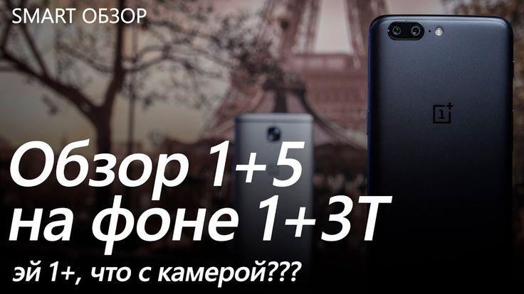 Обзор Oneplus 5 vs Oneplus 3T. Стоит ли переплачивать и что за хрень с к...