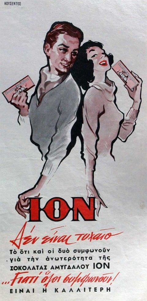 Greek vintage ads. Σοκολάτα ΙΟΝ.