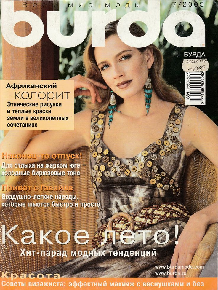 Burda Style Magazine July 2005 Issue in Russian / Factory Folded Uncut Patterns by EmeraldSewingChest on Etsy