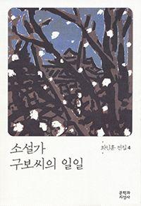 소설가 구보씨의 일일 - 3판