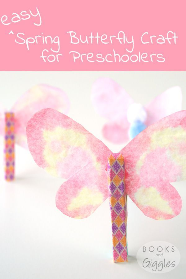 Easy Spring Butterfly Craft for Preschoolers 533