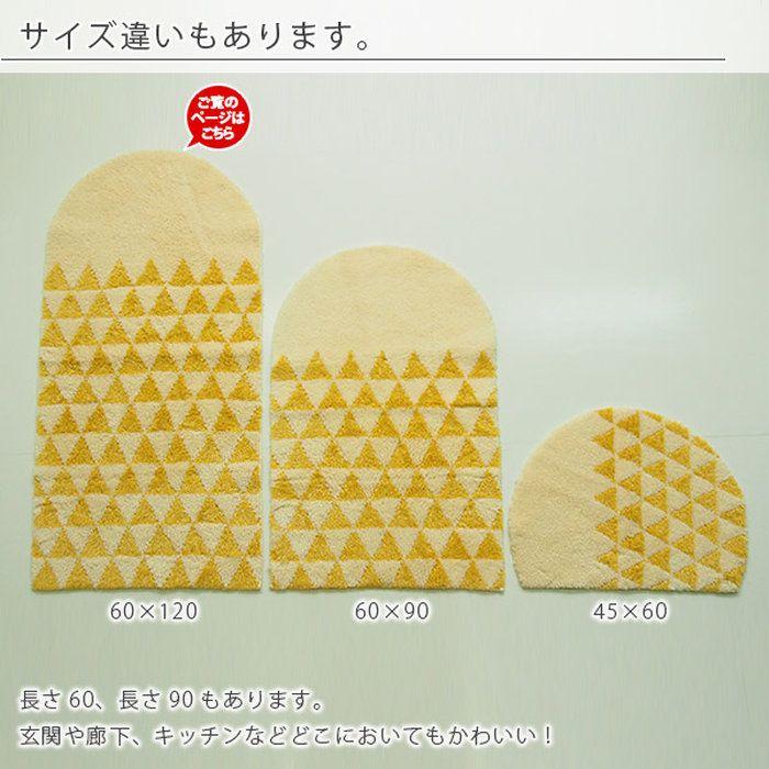 洗面マット お風呂マット 足拭き フリーマット アクセントマット。バスマット「ウェルカムバスラグマット」(60×120)【日本製 マット ラグ 足拭きマット 大判】