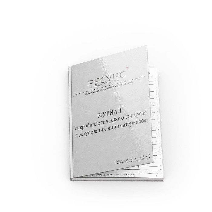 Журнал микробиологического контроля поступивших виноматериалов - купить