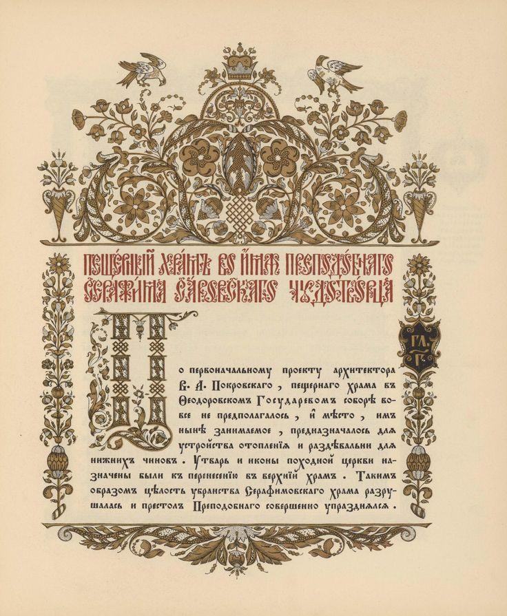 Феодоровский государев собор в Царском селе: humus