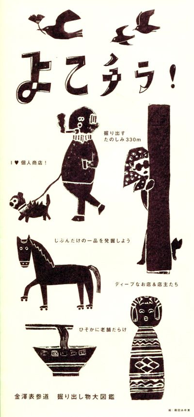 よこチラ!: Yokochira! flyer for shopping street branding: by Ayumi Shimoda