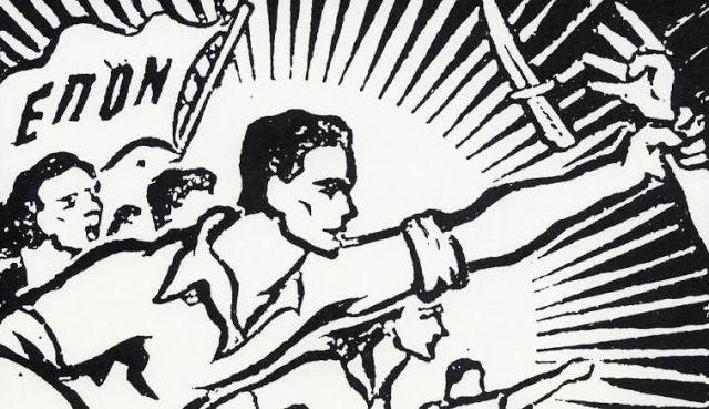 Μαρξισμός - Λενινισμός... Πάντα επίκαιρος...: Τιμή και δόξα στην ΕΠΟΝ…