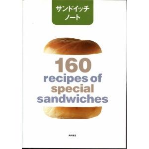 「サンドイッチノート」  160recipes of special sandwiches!