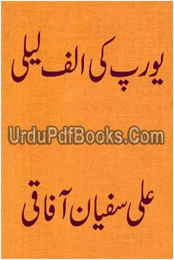 Europe Ki Alif Laila Novel By Ali Sufian Afaqi Europe ki alif laila novel is authored and written by ali sufian afaqi contains an adventurous romantic journey to europe in urdu language with the size of 7 mb in high quality format posted into urdu romantic novels and ali sufian afaqi pdf books.