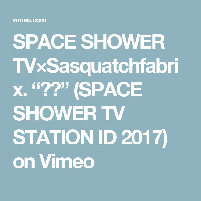 "SPACE SHOWER TV×Sasquatchfabrix. ""抗う""  (SPACE SHOWER TV STATION ID 2017) on Vimeo"