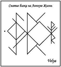 Снятие блока на Личную Жизнь, счастье и семейное единство, либо создание семьи. Руны: Othala — душа оператора; Berkano — гармоничное состояние оператора; Eihwaz + Thurisaz пр. и зерк. …
