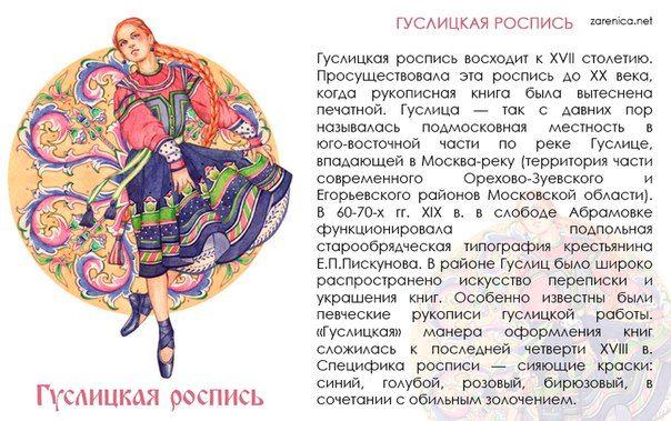 Гуслицкая роспись