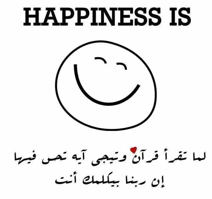 #arabic #happiness #islam #quran