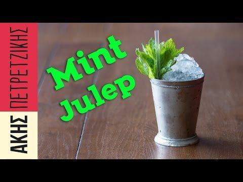 Mint Julep | Άκης Πετρετζίκης