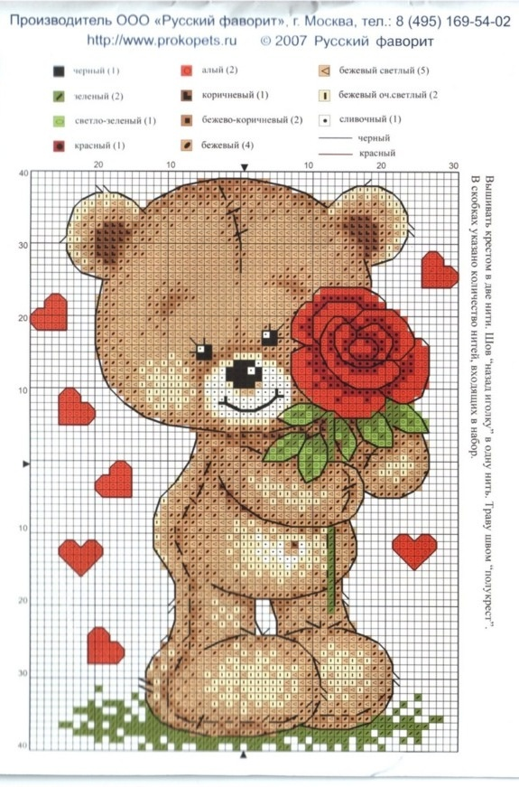 teddy bear valentine cross stitch