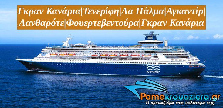 7ήμερη Κρουαζιέρα Κανάρια Νησιά & Μαρόκο +302103253710 #grancanaria #tenerife #lapalma #cruceros #agadir #morocco #cruise #pullmantur #pamekrouaziera