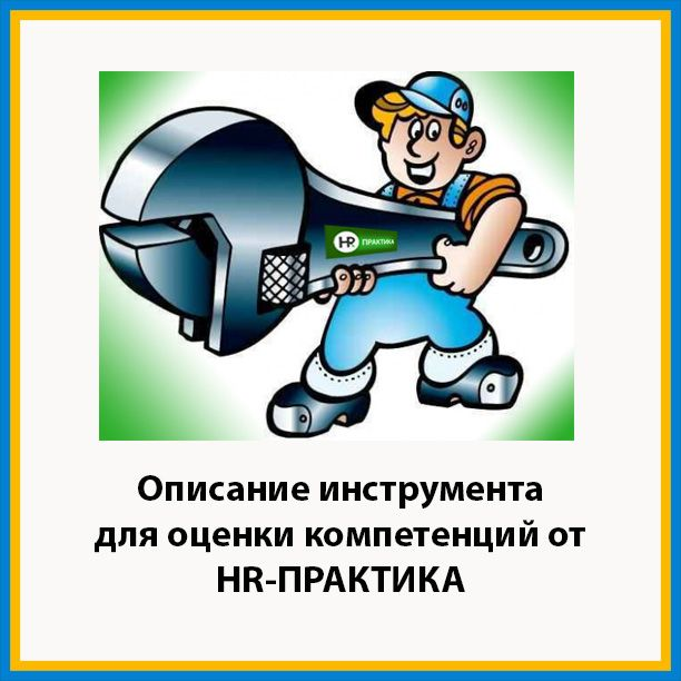 http://hr-praktika.ru/blog/case/otsenka-kompetentsij-instrumentom-hr-praktika/ - статья блога Hr-Практика